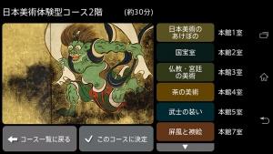 東京国立博物館の「トーハクなび」
