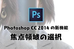 Photoshop CC 2014 の新機能「焦点領域の選択」を使った写真の切り抜き方法