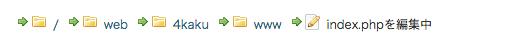 当ブログのディレクトリ構造