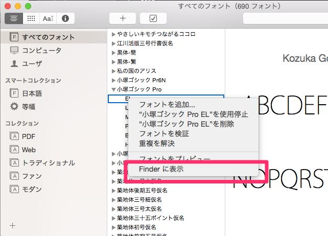 FontBook スクリーンショット