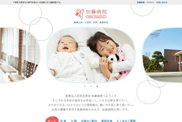 千葉県木更津市の産婦人科 加藤病院 キャプション