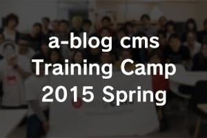 a-blog cms Training Camp 2015 Spring