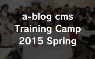 a-blog cms Training Camp 2015 Spring
