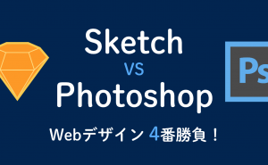 Sketch VS Photoshop Webデザイン4番勝負